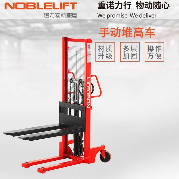 诺力手动液压堆高车1米2米1.5米堆垛车托盘升高车堆高车叉车