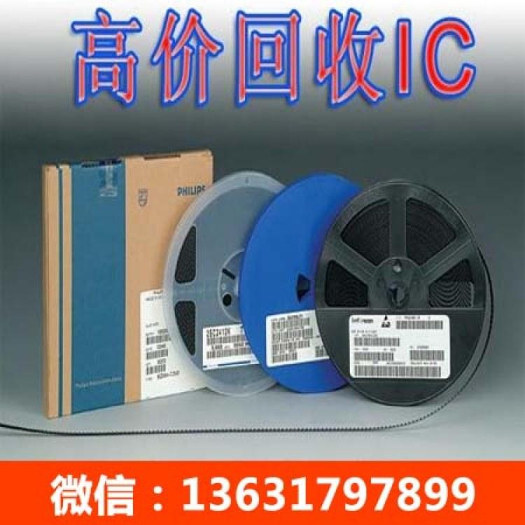 高价回收IC收购IC