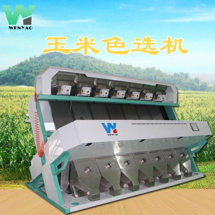 专业生产干活色选机厂家 海、河鲜干货色选机 文尧玉米色选机价格