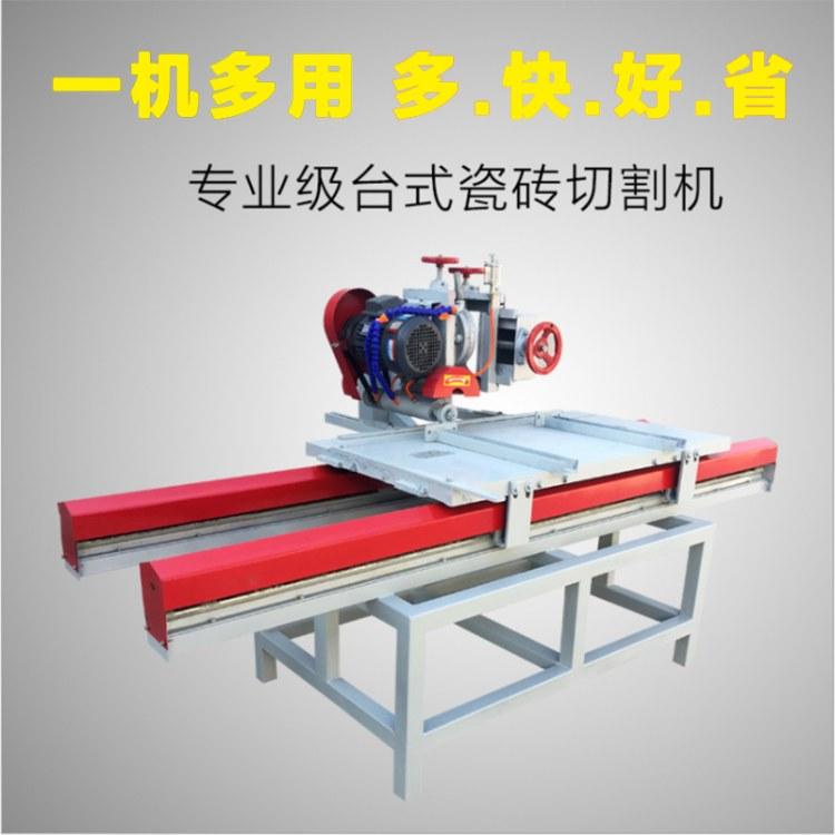 汇生机械台式大型大理石石材切割机  多功能瓷砖切割机 切石机 24小时热线 来电更优惠可订制