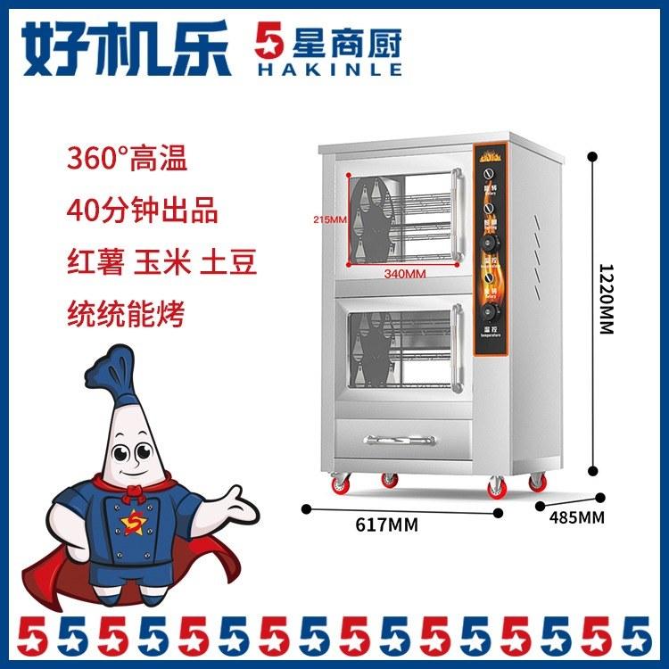 河南好机乐烤红薯机价格  街边卖玉米土豆红薯的机器小吃摊