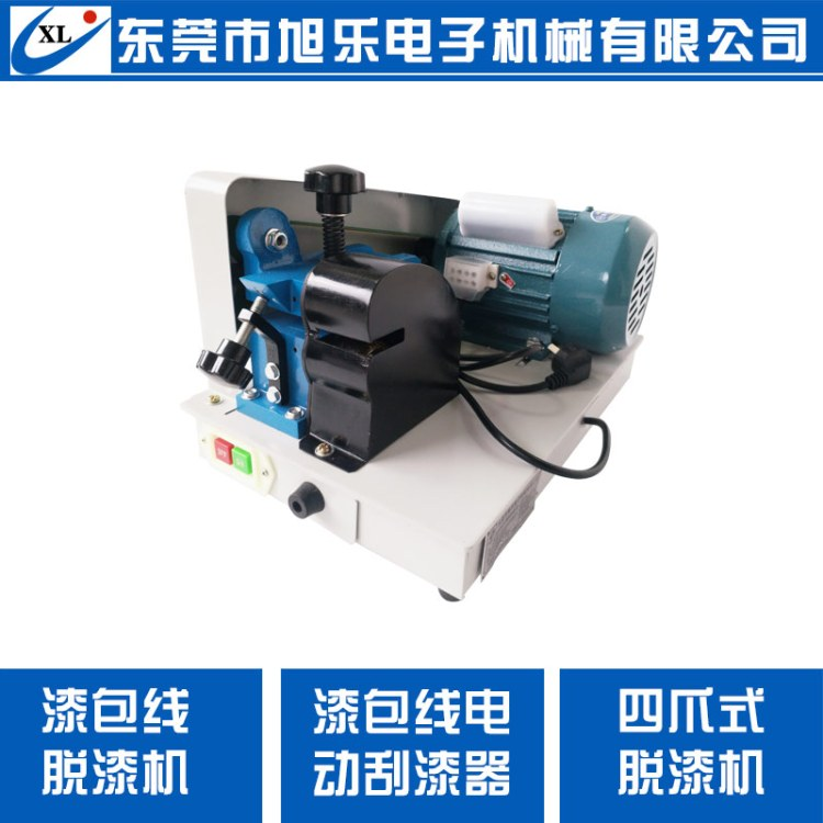 中山漆包线脱漆机/刮漆机/脱皮机生产定制厂家