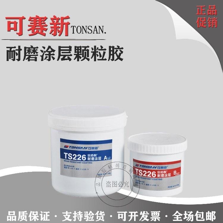 正品可赛新TS226耐磨涂层 批发天山可赛新TS226耐磨涂层防护剂颗粒胶 2KG 10KG