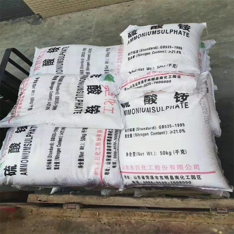 硫酸铵厂家批发袋装农用肥田粉多用途现货