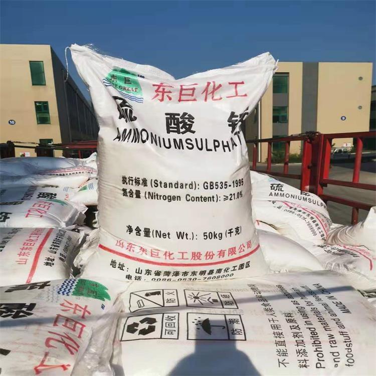 硫酸铵 袋装农用肥田粉多用途鑫旺源供应