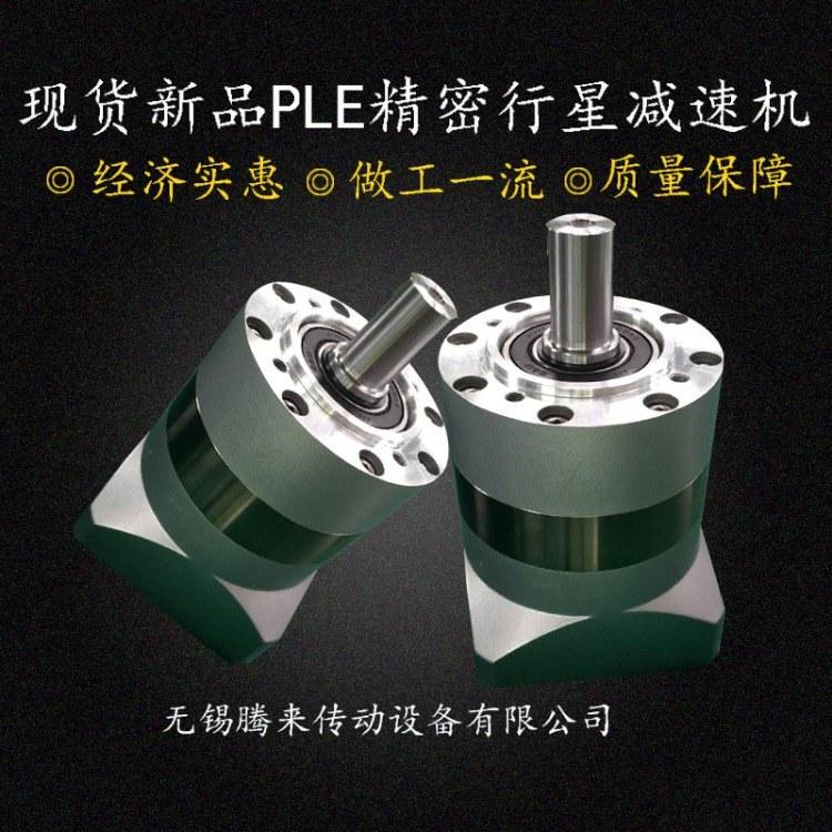 腾来传动 ple 精密行星减速机 ple 42 ple80 行星齿轮减速机  常规 现货供应