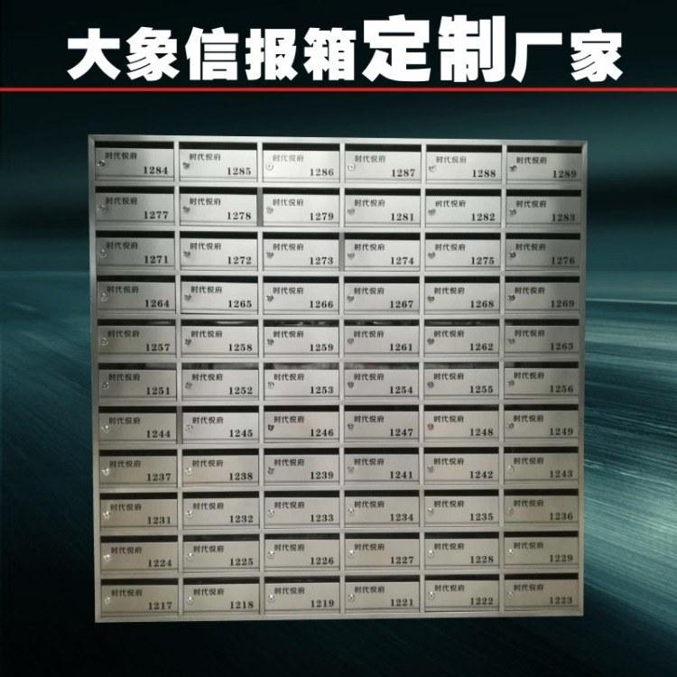 河南大象  信报箱 不锈钢材质 结实耐用 可批发定制 价格优惠