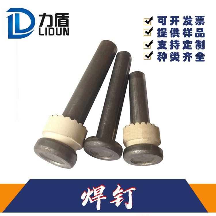 钢结构焊钉 焊钉 磁环 焊接螺栓 力盾紧固件 太原