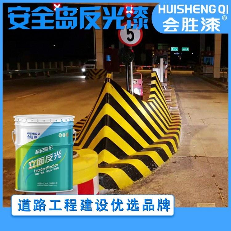 会胜漆 反光漆警示反光油漆路面供应商