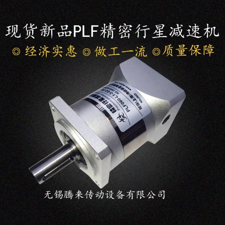 腾来传动 伺服马达 行星减速机 PLF42 60 80 90 120 160 精密 减速机 现货供应