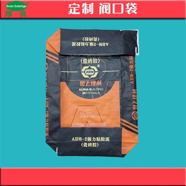 瓷砖胶阀口袋 腻子粉砂浆抹灰石膏 编织袋定制印刷包装袋厂家直销