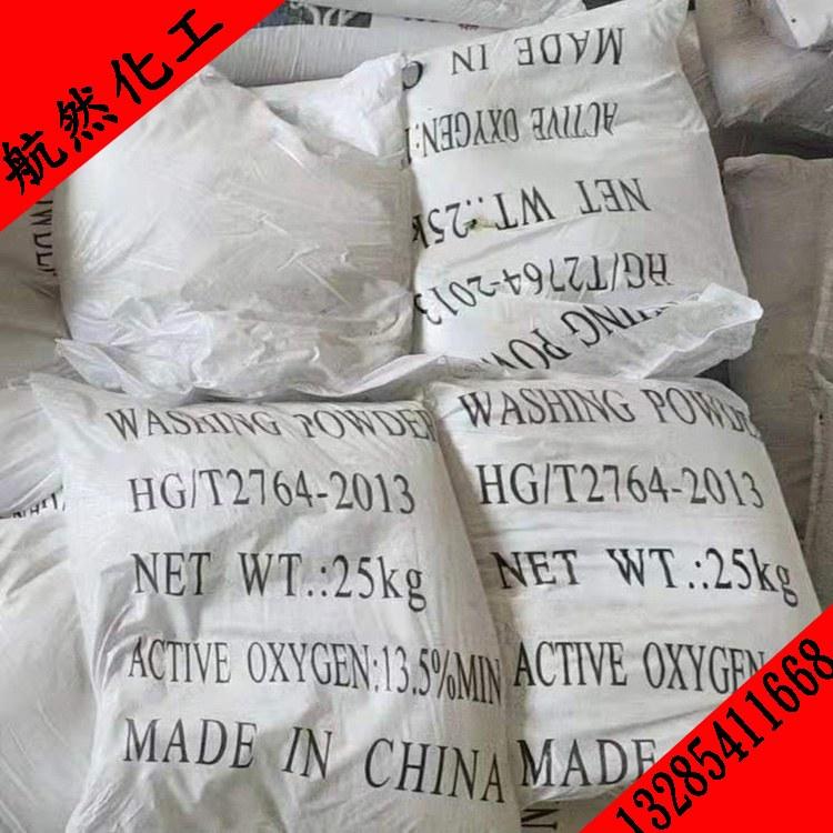 亚硝酸钠海化 98.5%亚硝酸钠 工业级