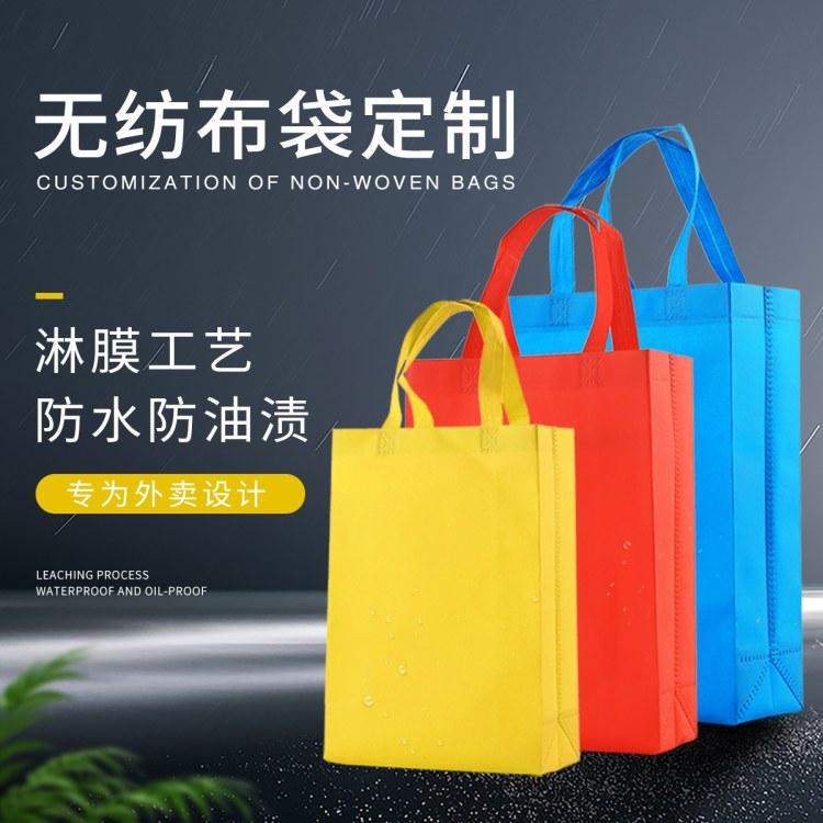 无纺布袋现货定做环保广告购物袋批发立体彩色覆膜手提袋定制logo