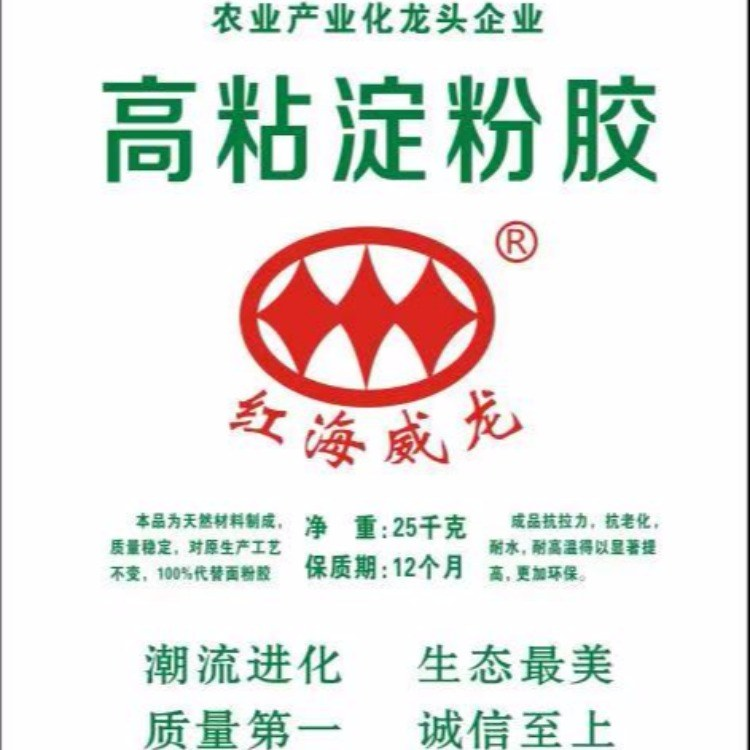 广西天侨淀粉 厂家直销高速快干瓦楞纸板淀粉胶粉价格