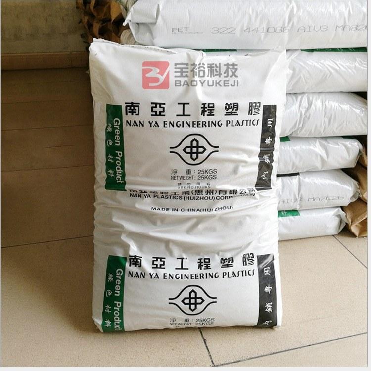 惠州南亚PA66 6410G5 注塑级 玻纤增强25% 优势现货