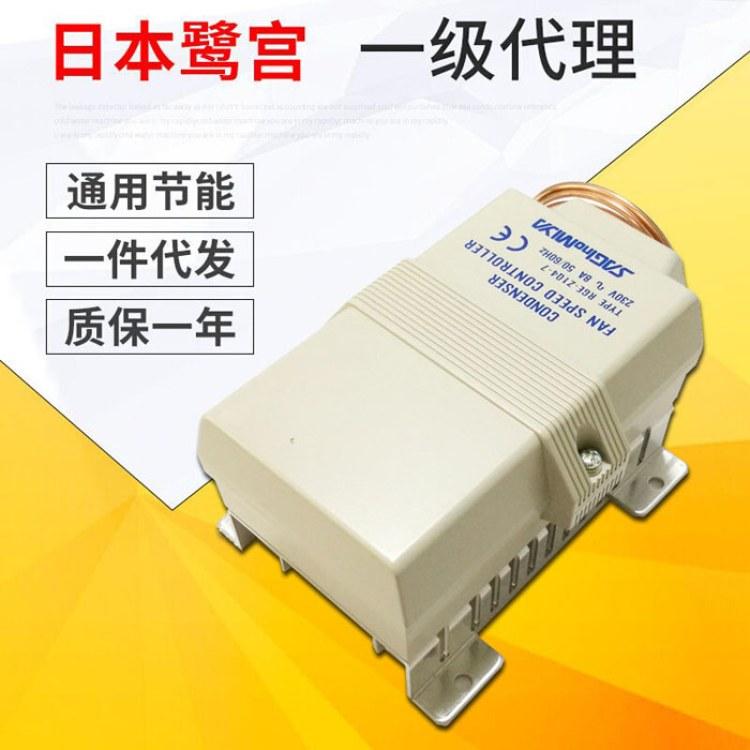 日本鹭宫计算机机房精密智能变频空调冷凝风扇调速器RGE-Z1Q4-7