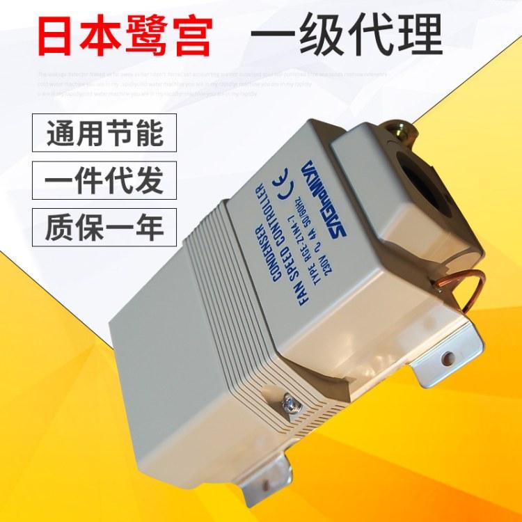 日本鹭宫风扇调速器RGE-Z1N6-7计算机机房精密空调冷凝风扇控制