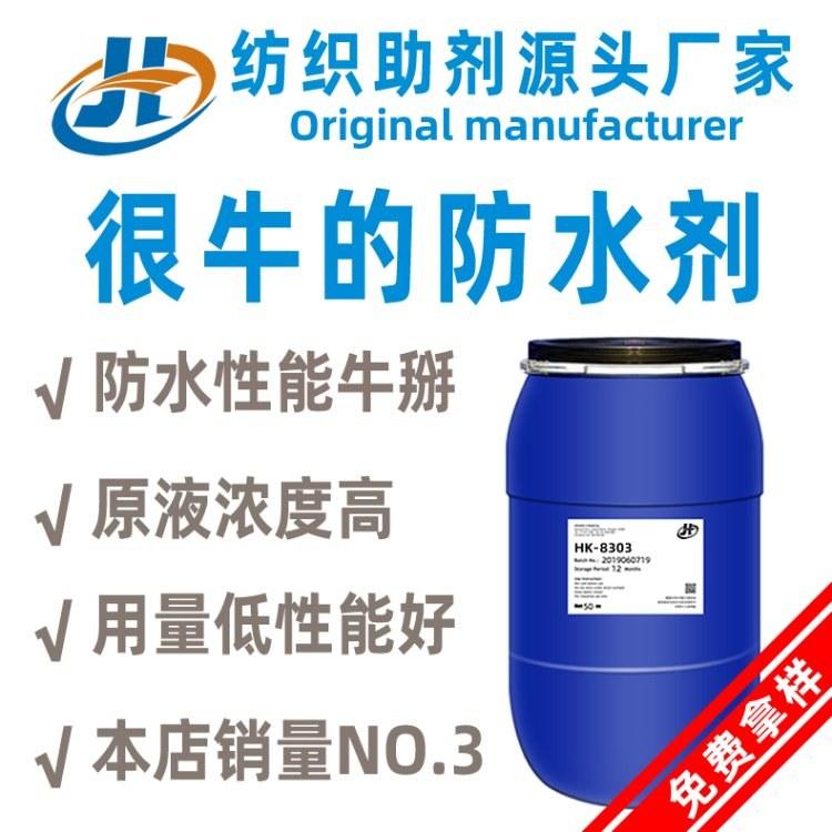 供应纺织品织物纳米防水剂面料防水纺织助剂厂家