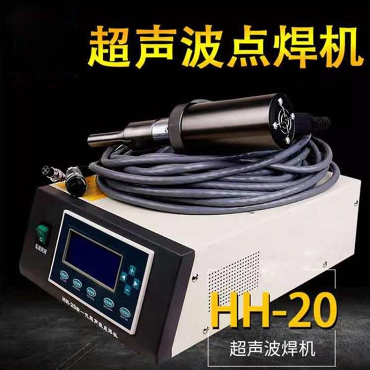 程煤超声波点焊机 手持式超声波焊接机 半自动电焊机直销