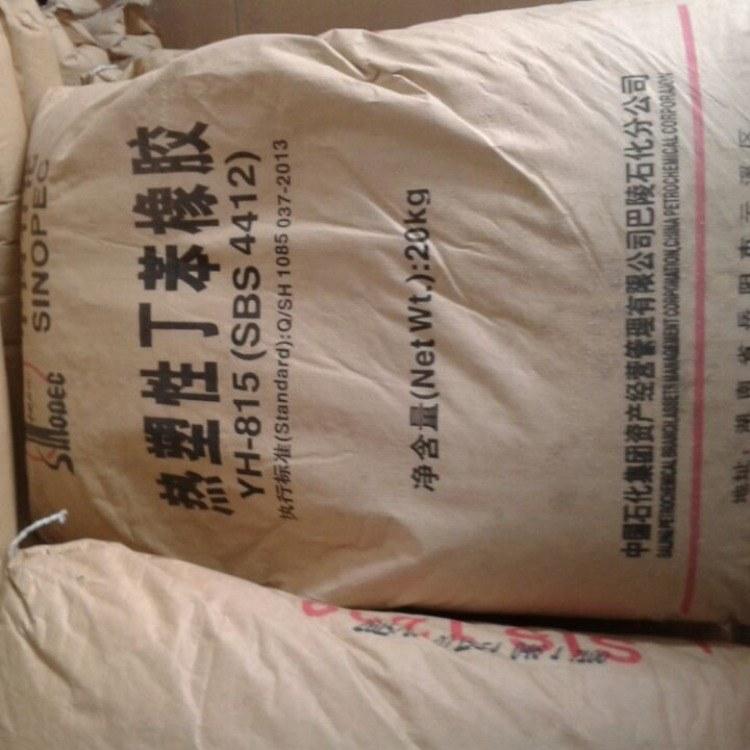 SBS巴陵石化 YH-815 丁苯橡胶颗粒4412