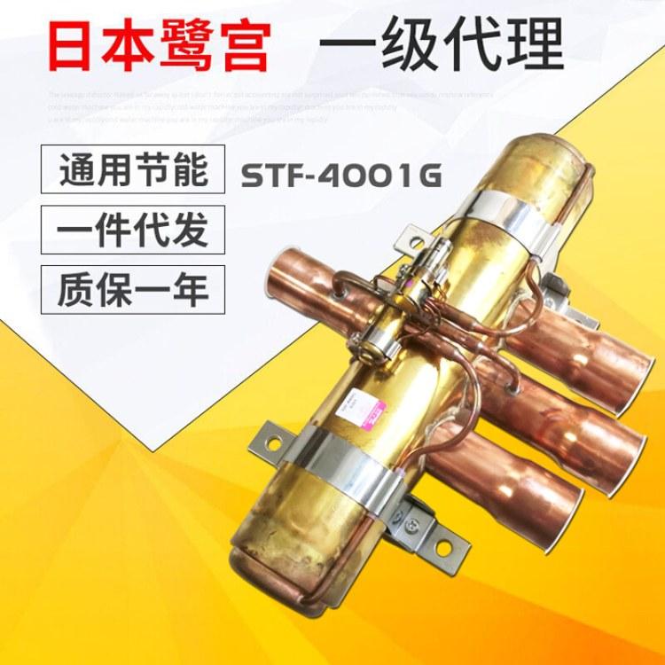 佛山华鹭采暖热泵暖通中央空调四通阀STF-4001G制冷配件空调配件