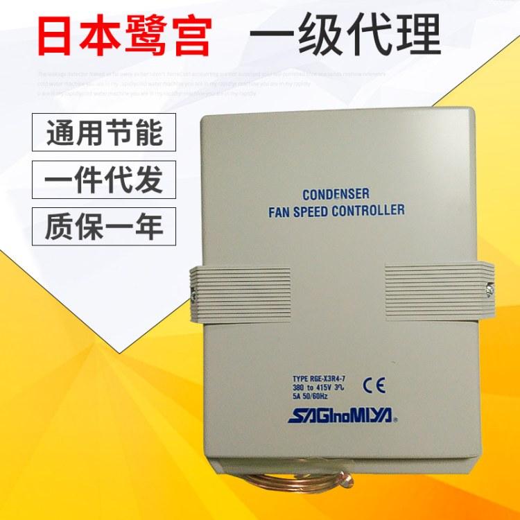 日本鹭宫室外冷暖大型中央空调冷凝操作风扇调速器RGE-X3R4-7系列