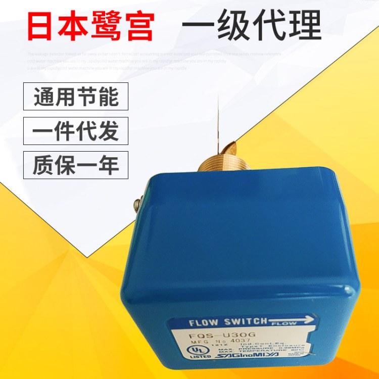 日本鹭宫流量开关FQS-U30G暖通中央智能变频空调水流流量控制器