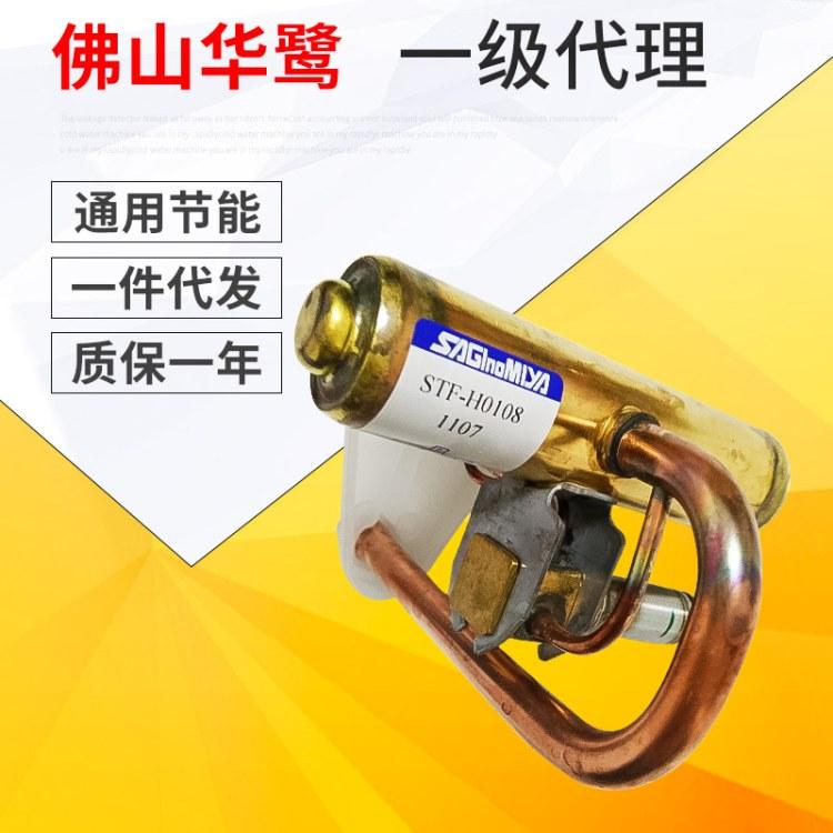 佛山华鹭四通阀STF-H0108系列变频智能暖通中央空调冷暖高低压换