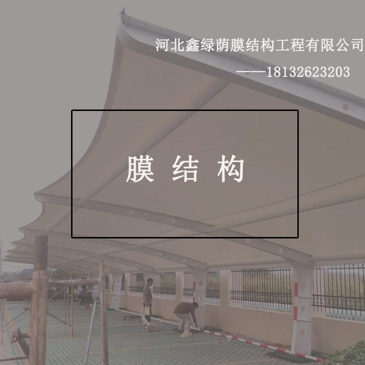 鑫绿荫 郑州膜结构车棚 厂家直销 欢迎咨询