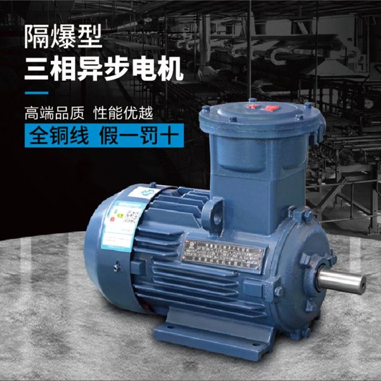 江苏高科  防爆电机  YBX3高效节能防爆电动机  YB3电机  二级能效  隔爆型三相异步电动机