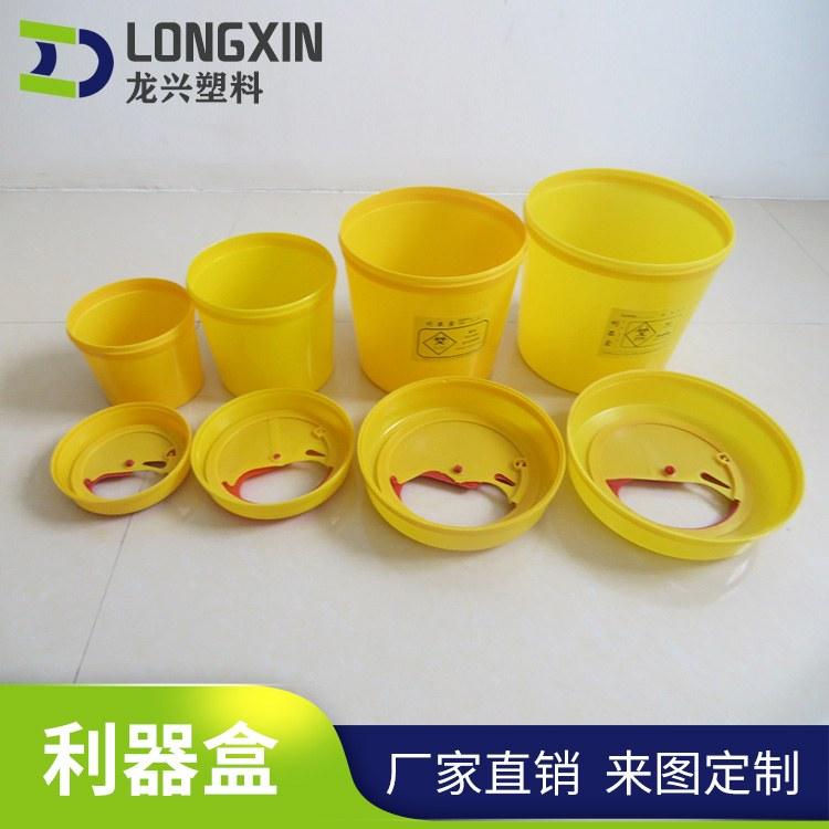 利器盒可收集注射器、输液器、一次性使用物品的针头,龙兴塑料厂家直销