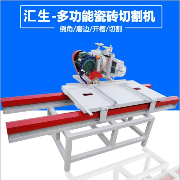 汇生机械新型多功能台式瓷砖切割机 大型石材大理石切割机 切石机加工机  型号齐全 售后保障质保三年