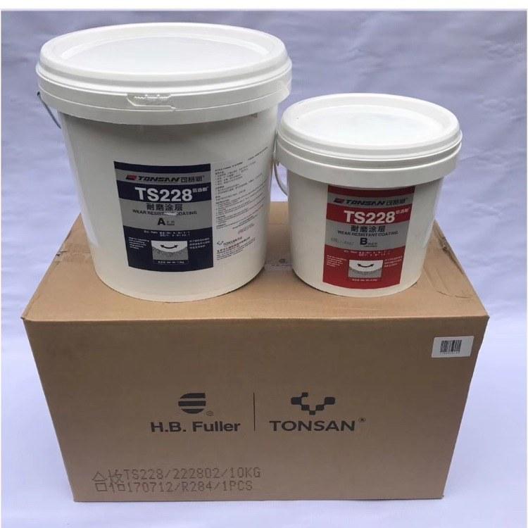 正品天山可赛新TS228耐磨涂层批发 耐磨防护剂修补剂 陶瓷颗粒胶 2KG 10KG