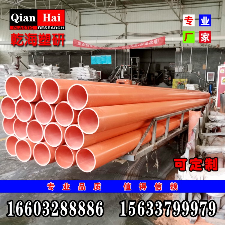 QH/乾海塑研专业生产CPVC电力管.电线电缆护套管拉管规格齐全