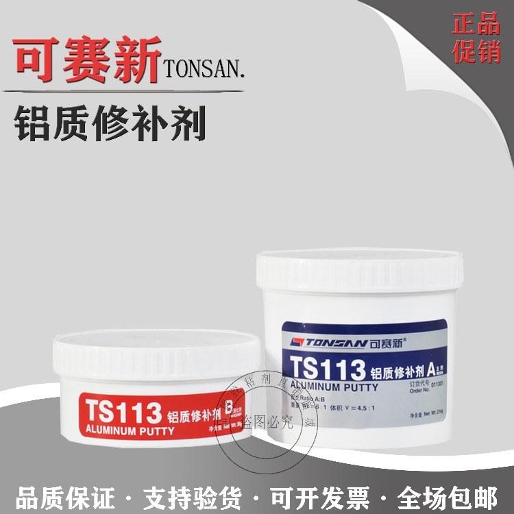 正品天山可赛新TS113铝质修补剂批发 聚合铝 TS113工业金属修补剂 250g