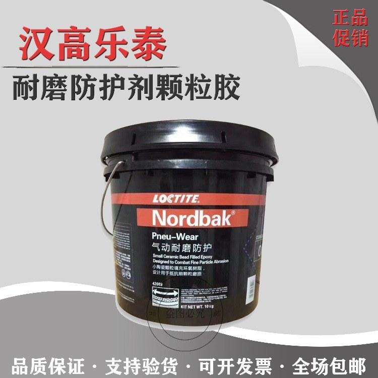 正品汉高乐泰41782耐磨防护剂批发Loctite41782耐磨涂层陶瓷颗粒胶pc7218