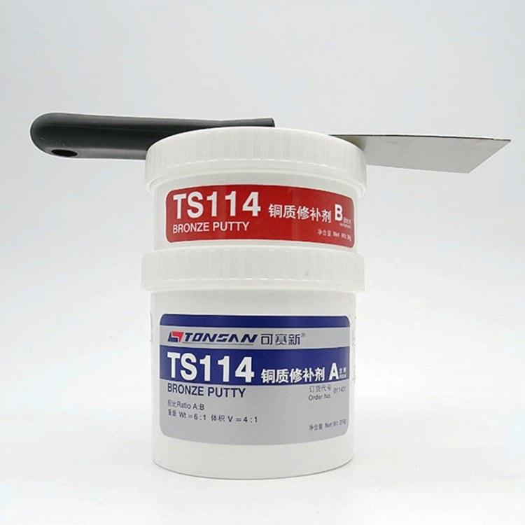 正品天山可赛新TS114铜质修补剂批发 聚合铜 TS114工业金属修补剂 250g