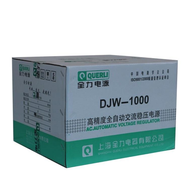 厂家直销稳压器上海全力交流稳压器DJW1K全自动交流稳压器家用稳压器