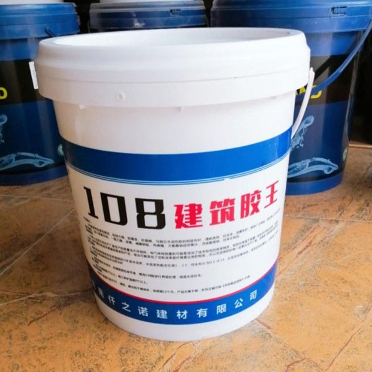 周口建筑装饰胶水108胶高粘度胶水工程专用批墙胶绿色环保水泥胶装修建材辅料批发