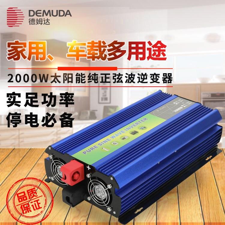 厂家批发2000W逆变器 24V正弦波车载家用逆变器