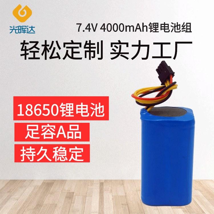 光晖达加工生产3..7V电动工具电池18650锂电池串联并联电池组8000mah电动玩具锂电池定制