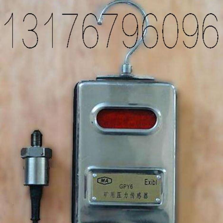 启运GPD80G压力矿用传感器用途和生产厂家厂家供应