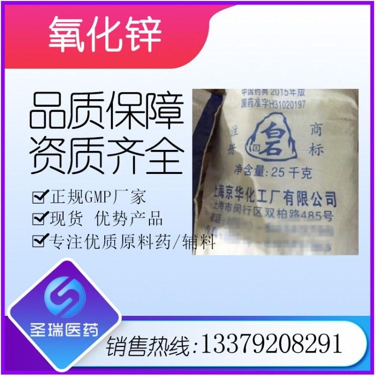 上海医药用级氧化锌 CP版氧化锌正规GMP厂家