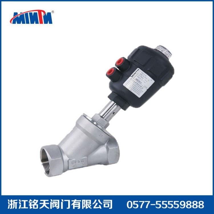 铭天科技 Q5塑料头气动角座阀 Y型气动角座阀 制氮机角座阀 螺纹角座阀
