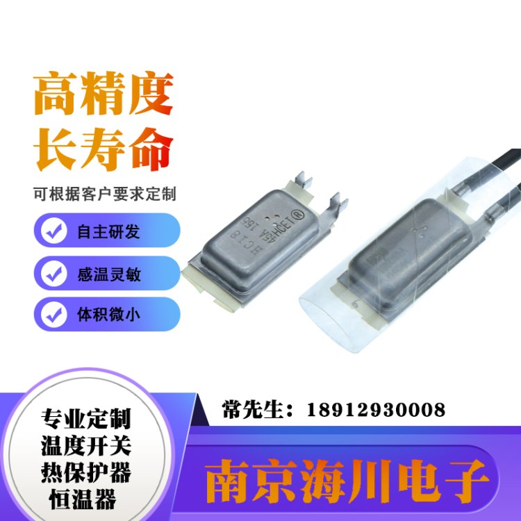 温度开关8AM/HC18 增氧机过载保护器 温度开关 大电流热保护器海川·HCET