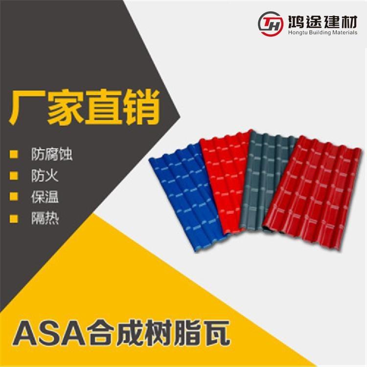 平改坡工程 ASA树脂瓦 仿古PVC瓦