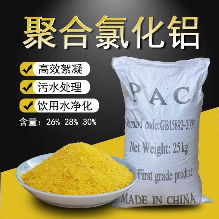 批发销售聚合氯化铝 污水处理剂pac 冠信热销聚合氯化铝