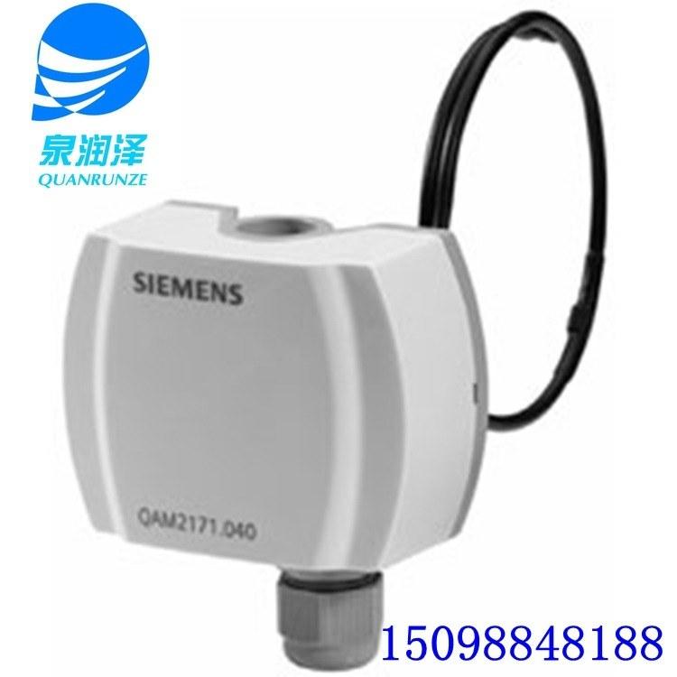 供应西门子传感器 西门子风管温湿度浸入式温度传感器-泉润泽