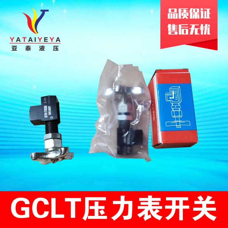 供应碳钢直角压力表开关 压力控制阀生产厂家