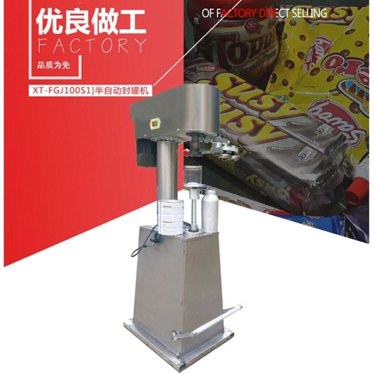 猫粮罐头半自动封罐机 俞氏包装 XT-FGJ100S1